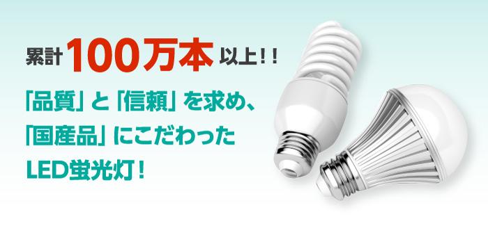 累計100万本以上!「品質」と「信頼」を求め、「国産品」にこだわったLED蛍光灯!